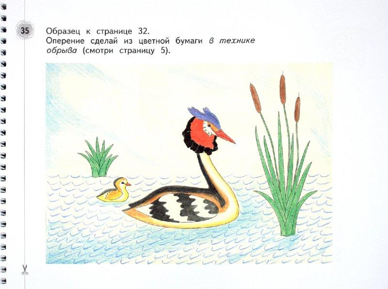 Иллюстрация 1 из 12 для Учимся рисовать. Рисование, аппликация и лепка. Рабочая тетрадь. ФГОС - Салмина, Глебова   Лабиринт - книги. Источник: Лабиринт