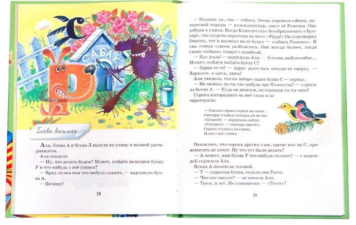 Иллюстрация 1 из 7 для Аля, Кляксич и буква А - Ирина Токмакова | Лабиринт - книги. Источник: Лабиринт
