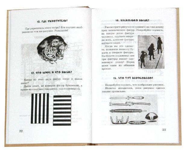 Иллюстрация 1 из 22 для Ящик загадок и фокусов - Яков Перельман   Лабиринт - книги. Источник: Лабиринт