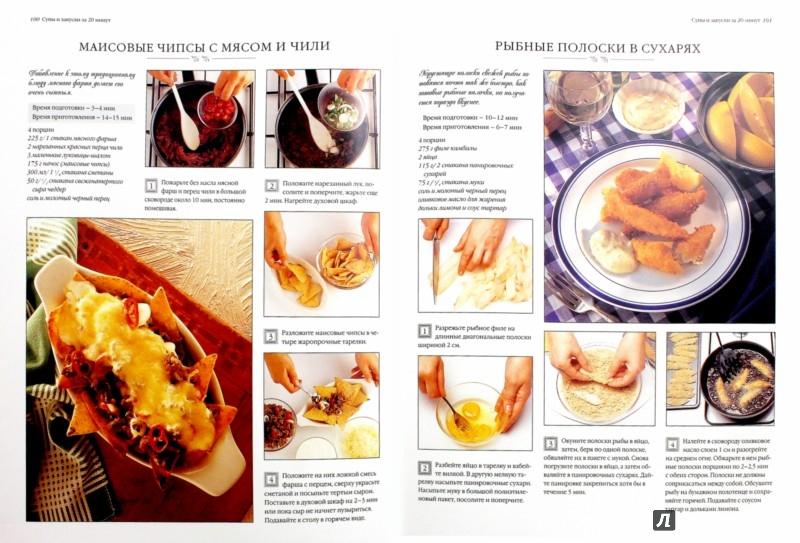 Иллюстрация 1 из 15 для Коллекция кулинарных рецептов: готовим за 30 минут - Дженни Флитвуд | Лабиринт - книги. Источник: Лабиринт