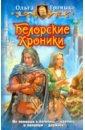 Белорские хроники, Громыко Ольга Николаевна