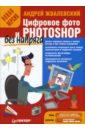 цены на Жвалевский Андрей Валентинович Цифровое фото и Photoshop без напряга. Новая версия  в интернет-магазинах