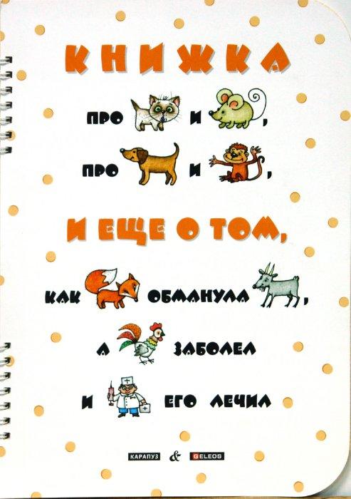 Иллюстрация 1 из 20 для Книжка про котёнка и мышонка - Ирина Мальцева   Лабиринт - книги. Источник: Лабиринт