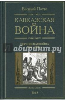 Кавказская война. В 5 томах. Том 3. Персидская война. 1826-1828