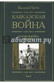 Кавказская война: В 5 томах. Том 4: Турецкая война. 1828-1829