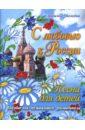 Обухова Елена Энверовна С любовью к России: Песни для детей цена и фото
