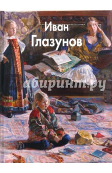 Глазунов Иван