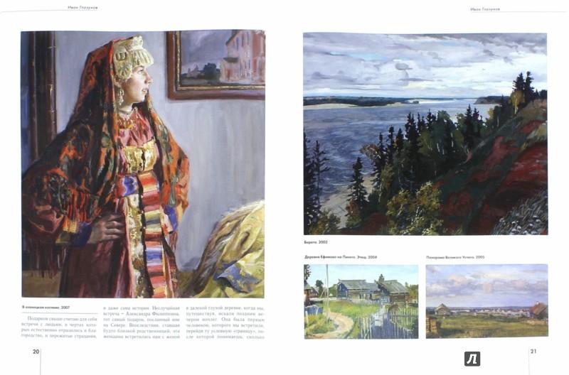Иллюстрация 1 из 16 для Глазунов Иван - Иван Глазунов | Лабиринт - книги. Источник: Лабиринт