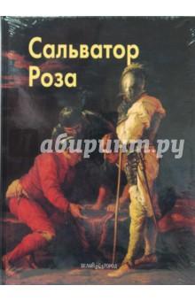 Роза Сальватор стендаль ф рим неаполь и флоренция
