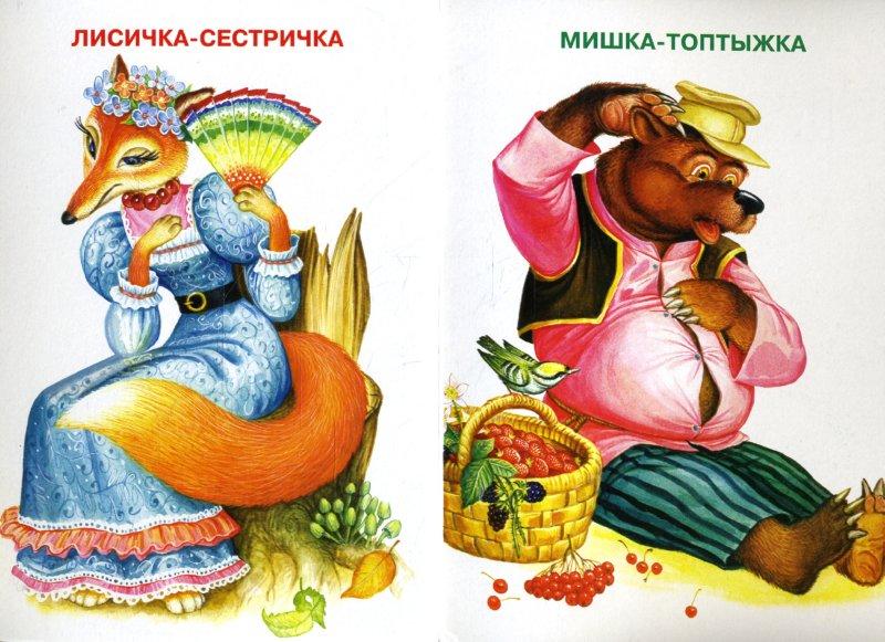 Иллюстрация 1 из 2 для Неваляшка: Вот мы какие! | Лабиринт - книги. Источник: Лабиринт