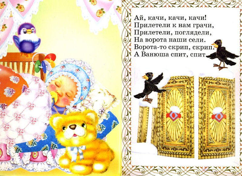 Иллюстрация 1 из 7 для Неваляшка: Прилетели гуленьки | Лабиринт - книги. Источник: Лабиринт