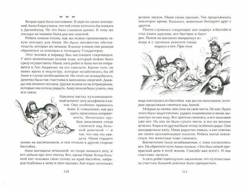 Иллюстрация 1 из 9 для Кира и секрет бублика. Построение характера в 7 шагов - Бодо Шефер   Лабиринт - книги. Источник: Лабиринт