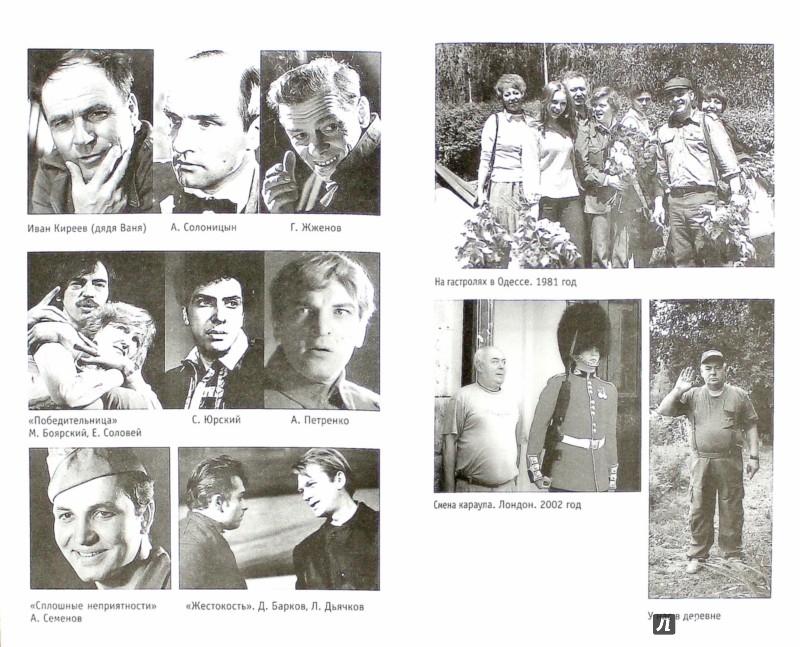 Иллюстрация 1 из 4 для Негероический герой. Воспоминания - Анатолий Равикович | Лабиринт - книги. Источник: Лабиринт