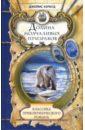 Долина молчаливых призраков; Скованные льдом сердца: Романы, Кервуд Джеймс Оливер