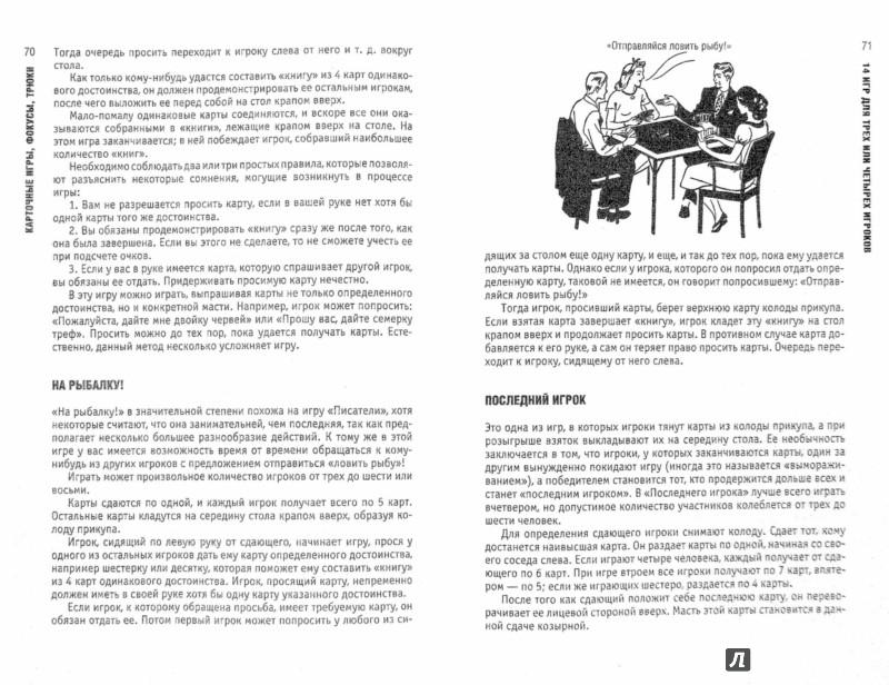 Иллюстрация 1 из 6 для Карточные игры, фокусы, трюки. Правила, секреты, термины - Джозеф Лиминг | Лабиринт - книги. Источник: Лабиринт