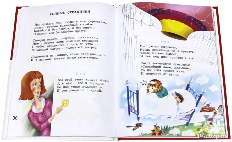 Иллюстрация 1 из 11 для Новые загадки для дошкольников и младших школьников - Василий Агафонов | Лабиринт - книги. Источник: Лабиринт