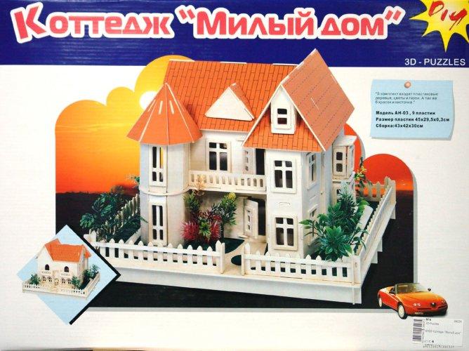"""Иллюстрация 1 из 9 для Коттедж """"Милый дом""""   Лабиринт - игрушки. Источник: Лабиринт"""