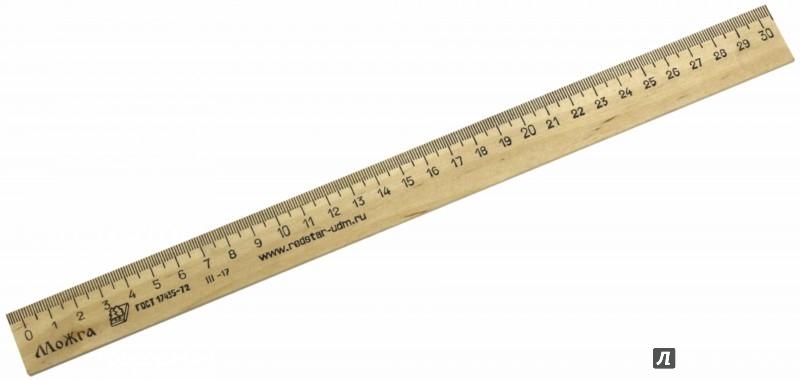 Иллюстрация 1 из 12 для Линейка 30 см. деревянная (С07) | Лабиринт - канцтовы. Источник: Лабиринт