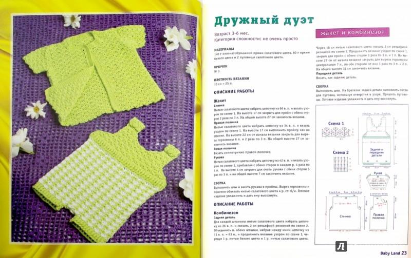 Иллюстрация 1 из 13 для Baby Land. Одежда и аксессуары для самых маленьких | Лабиринт - книги. Источник: Лабиринт
