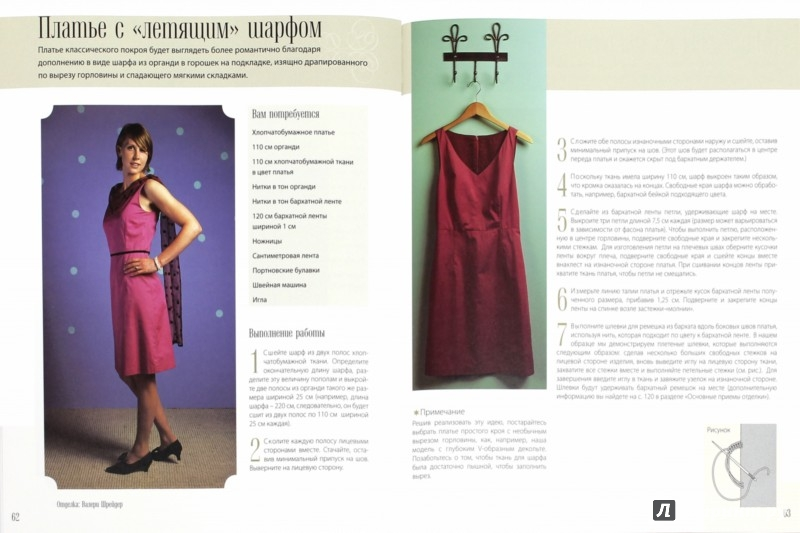 Иллюстрация 1 из 7 для Декоративная отделка одежды. Практическое руководство - Ван Арсдейл Шрейдер Валери | Лабиринт - книги. Источник: Лабиринт