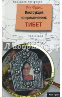 Инструкция по применению: Тибет