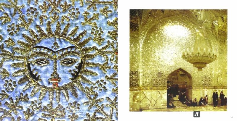 Иллюстрация 1 из 4 для Суфий. Образы мистического поиска - Лале Бахтияр | Лабиринт - книги. Источник: Лабиринт