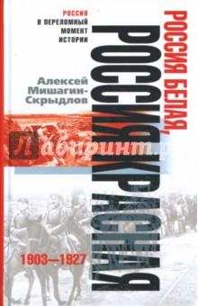 Россия белая, Россия красная. 1903-1927