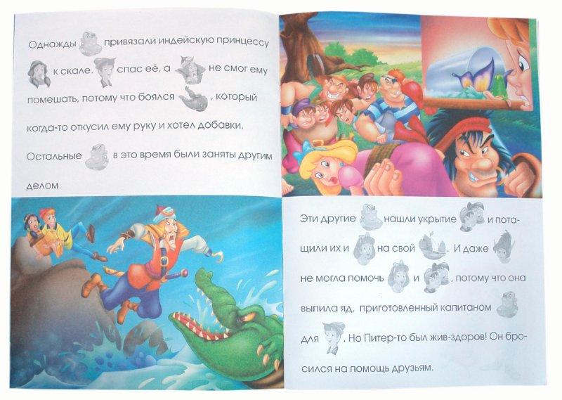 Иллюстрация 1 из 13 для Лучшие сказки. Питер Пэн | Лабиринт - книги. Источник: Лабиринт