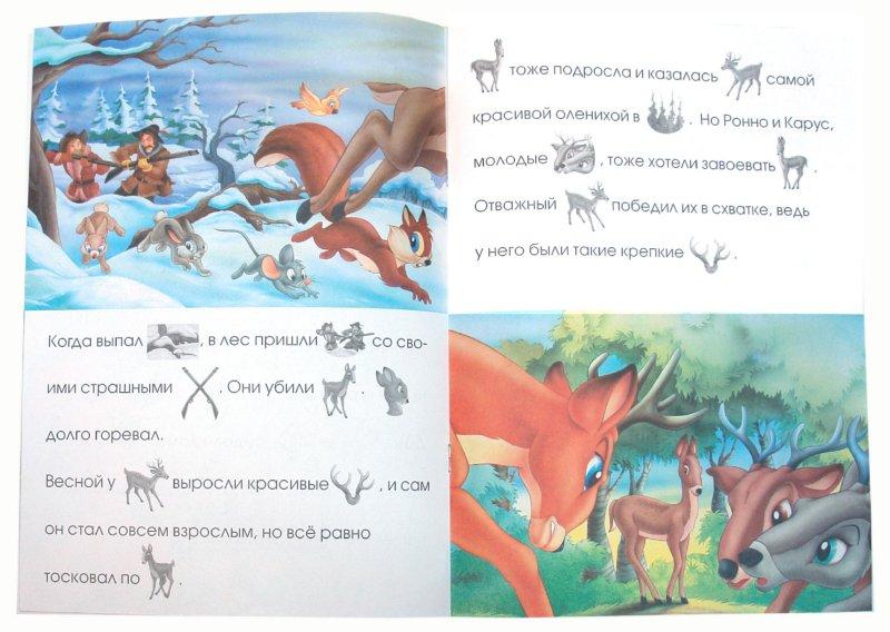 Иллюстрация 1 из 8 для Лучшие сказки. Бемби | Лабиринт - книги. Источник: Лабиринт