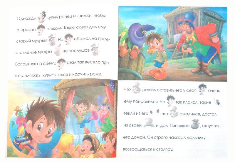 Иллюстрация 1 из 13 для Лучшие сказки. Пиноккио | Лабиринт - книги. Источник: Лабиринт