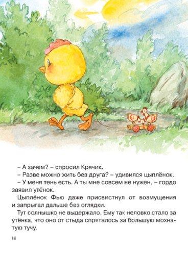 Иллюстрация 1 из 67 для Ромашки в январе - Михаил Пляцковский | Лабиринт - книги. Источник: Лабиринт