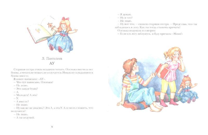 Иллюстрация 1 из 22 для Моя любимая мама | Лабиринт - книги. Источник: Лабиринт