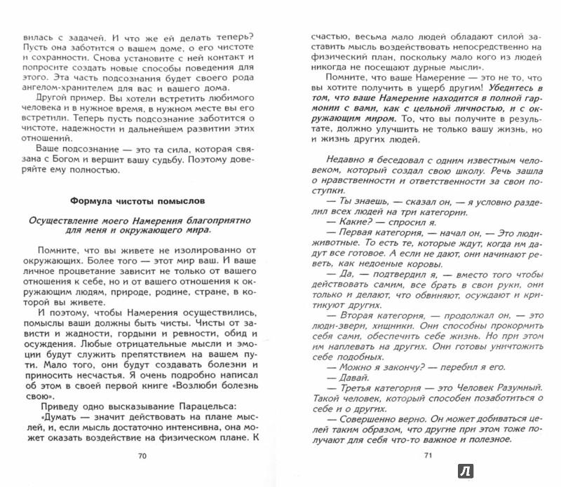 Иллюстрация 1 из 13 для Сила Намерения. Как реализовать свои мечты и желания - Валерий Синельников | Лабиринт - книги. Источник: Лабиринт