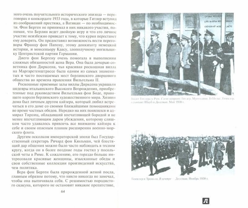 Иллюстрация 1 из 9 для Переводчик Гитлера. Десять лет среди лидеров нацизма. 1934-1944 - Евгений Доллман   Лабиринт - книги. Источник: Лабиринт