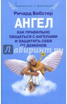 Ангел. Как правильно общаться с ангелами и защитить себя от демонов