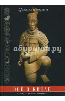 Все о Китае. Культура, религия, традиции от Лабиринт