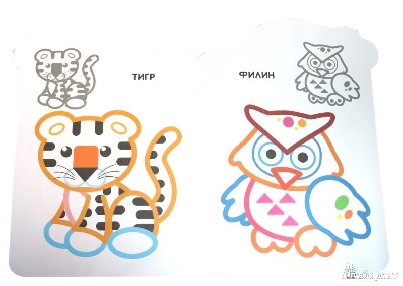Иллюстрация 1 из 5 для Цветные раскраски с наклейками (розовая) | Лабиринт - книги. Источник: Лабиринт