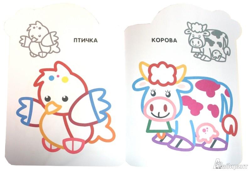 Иллюстрация 1 из 6 для Цветные раскраски с наклейками (красная) | Лабиринт - книги. Источник: Лабиринт