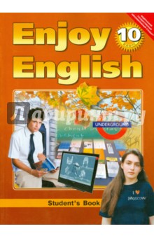 Английский язык: Английский с удовольствием/Enjoy English. Учебник для 10 класса. ФГОС