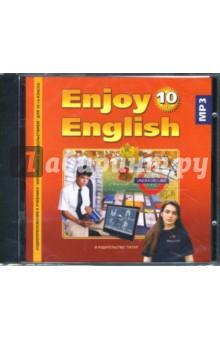 Аудиоприложение к учебнику Английский с удовольствием Enjoy English для 10 класса (CDmp3) cd образование аудиоприложение к учебнику английский с удовольствием для 8 го класса enjoy english 8 класс mp3