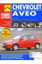 Chevrolet Aveo. Руководство по эксплуатации, техническому обслуживанию и ремонту (цв.) chevrolet lacetti руководство по эксплуатации ремонту и техническому обслуживанию