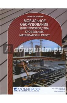 Мобильное оборудование для производства кровельных материалов и работ оборудование для косметологии в москве