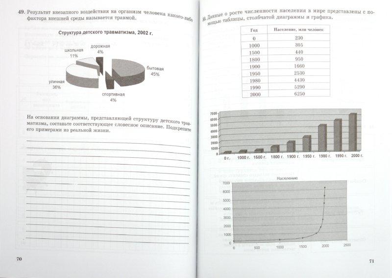 Иллюстрация 1 из 8 для Информатика и ИКТ: Рабочая тетрадь для 7 класса - Людмила Босова | Лабиринт - книги. Источник: Лабиринт