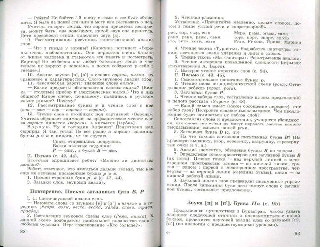 Иллюстрация 1 из 4 для Уроки по обучению грамоте. 1 класс : пособие для учителей общеобразовательных учреждений - Климанова, Макеева | Лабиринт - книги. Источник: Лабиринт