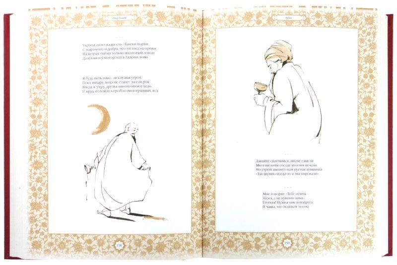 Иллюстрация 1 из 15 для Рубаи (подарочная) - Омар Хайям | Лабиринт - книги. Источник: Лабиринт