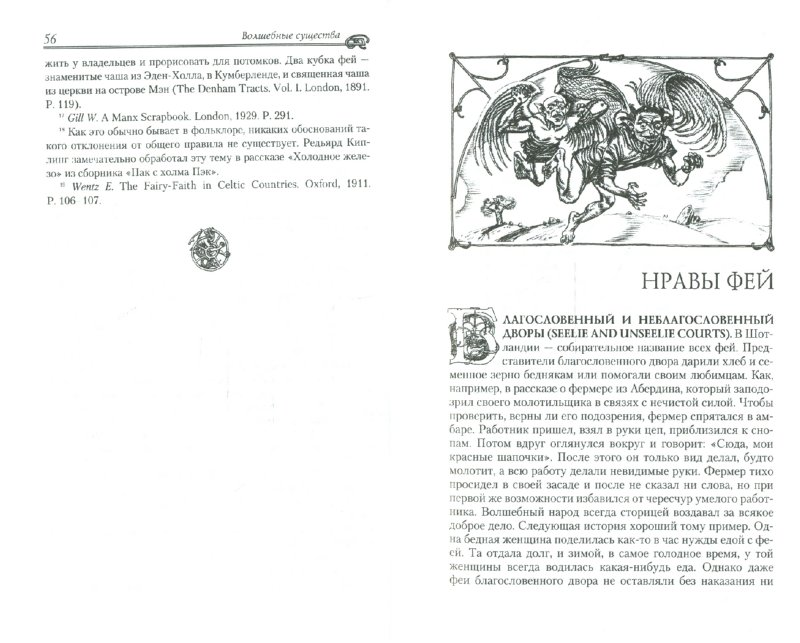 Иллюстрация 1 из 29 для Волшебные существа. Энциклопедия (тверд.) | Лабиринт - книги. Источник: Лабиринт