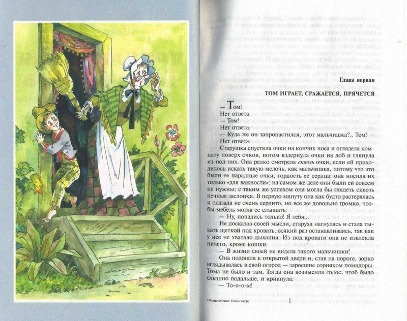 Иллюстрация 1 из 11 для Приключения Тома Сойера + CD. Школьная библиотека - Марк Твен   Лабиринт - книги. Источник: Лабиринт