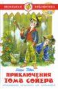 Твен Марк Приключения Тома Сойера + CD. Школьная библиотека