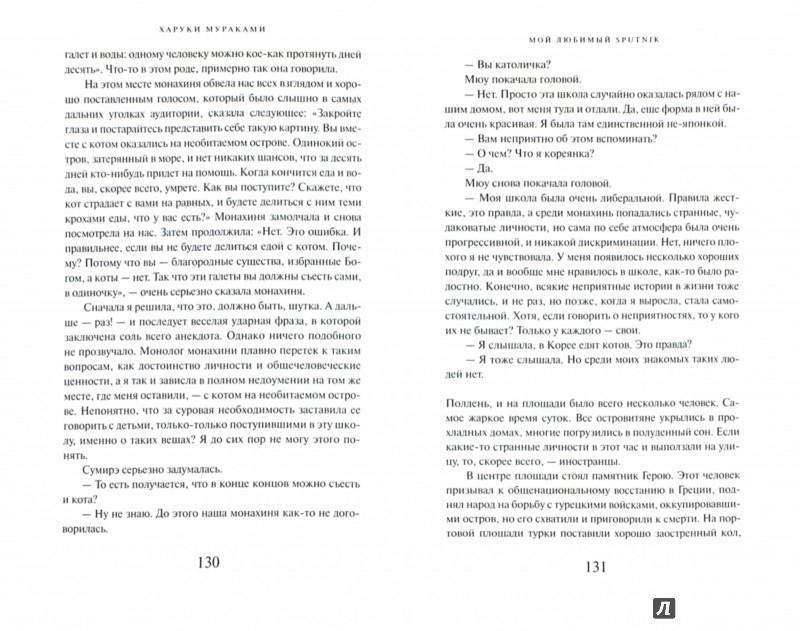 Иллюстрация 1 из 16 для Мой любимый sputnik - Харуки Мураками | Лабиринт - книги. Источник: Лабиринт