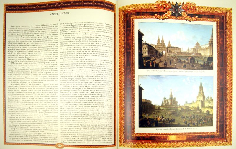 Иллюстрация 1 из 28 для Война и мир - Лев Толстой | Лабиринт - книги. Источник: Лабиринт